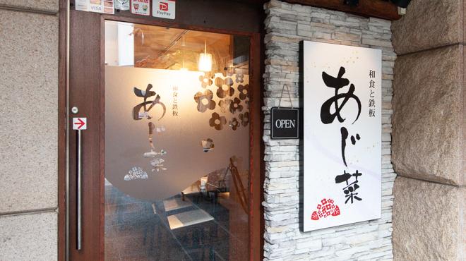 和食と鉄板 あじ菜 - メイン写真: