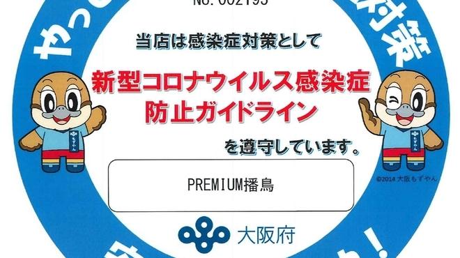 premium播鳥 - メイン写真: