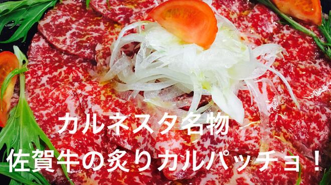 唐津 孤高の肉バル カルネスタ - メイン写真: