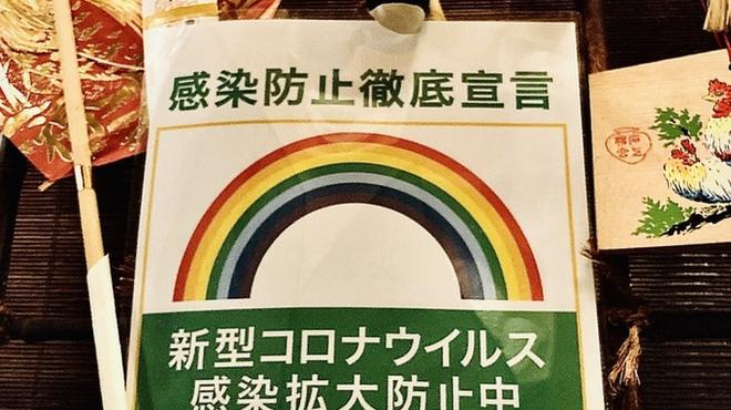 福笑 - メイン写真:
