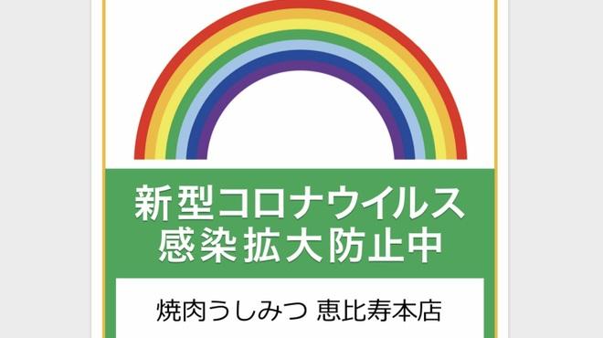 焼肉 うしみつ - メイン写真: