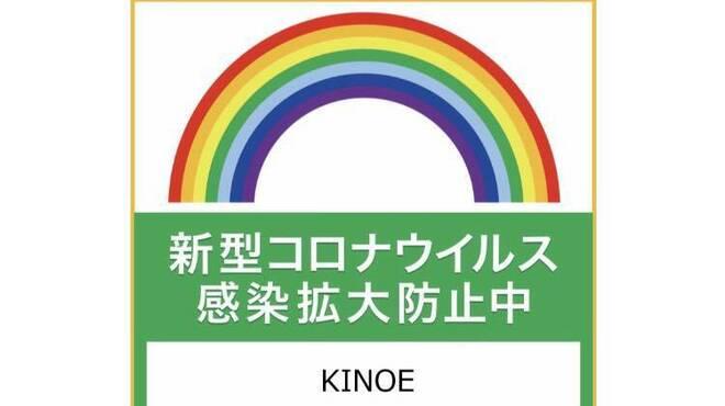 KINOE - メイン写真: