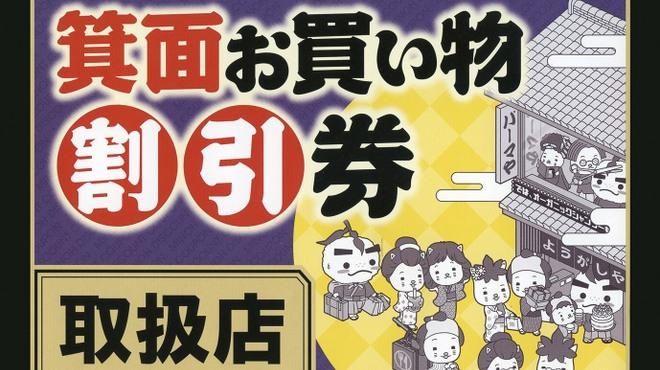 牛とろ焼きしゃぶ専門店 十二松六左衛門 - メイン写真: