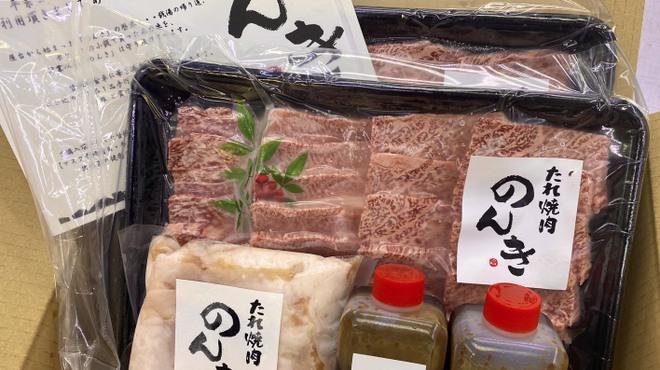 もつ焼のんき - 料理写真:のんき通販サイト開設致しました!!