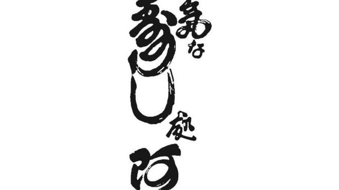 意気な寿し処阿部 - メイン写真: