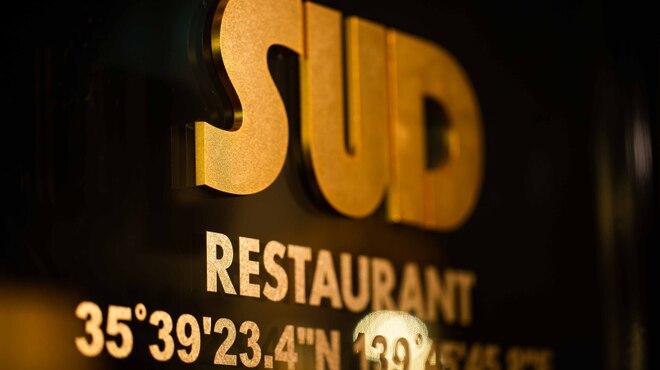 SUD restaurant - メイン写真: