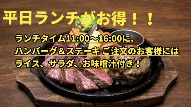 ハンバーグ ひげ ステーキ