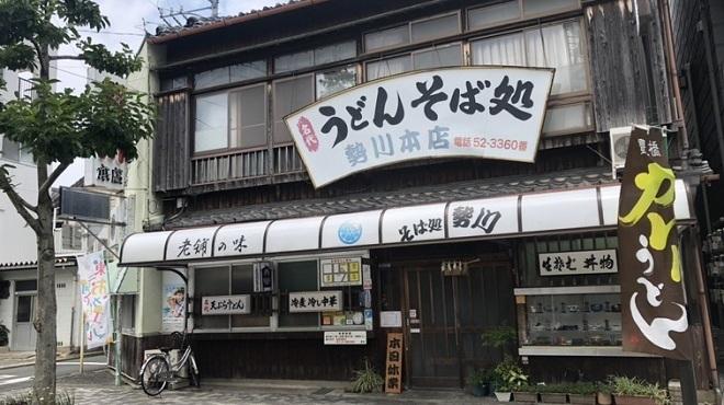 勢川  - メイン写真: