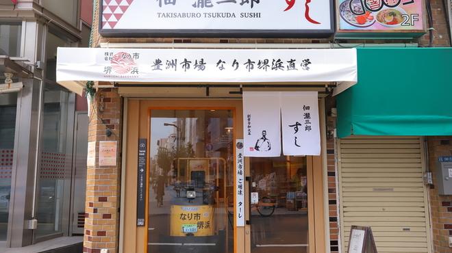 佃瀧三郎すし - メイン写真: