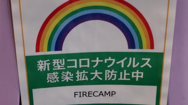 ファイヤーキャンプ - メイン写真: