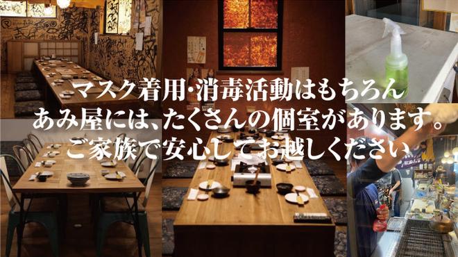 あみ屋 - メイン写真: