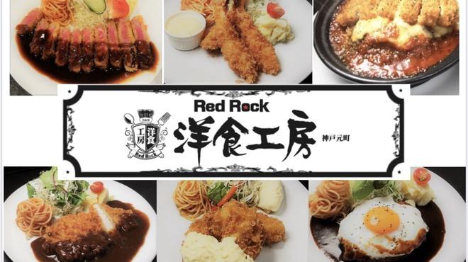 レッドロック洋食工房 - メイン写真: