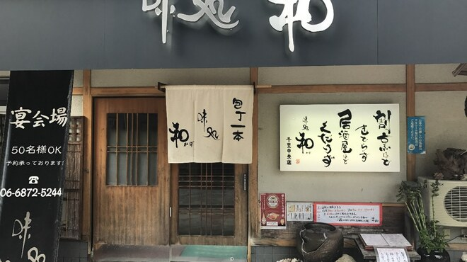 味処 和 - メイン写真: