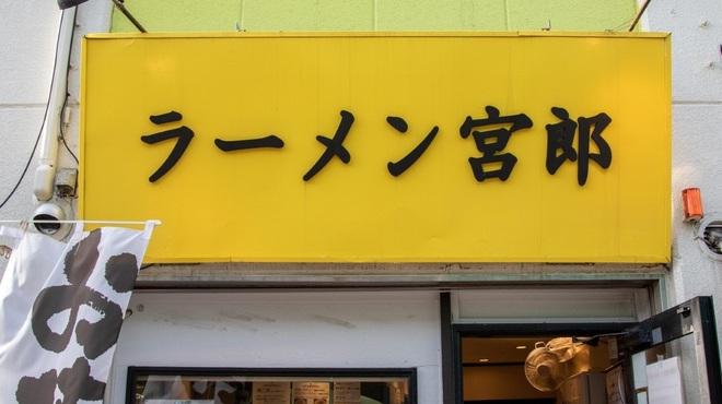 ラーメン 宮郎 - メイン写真: