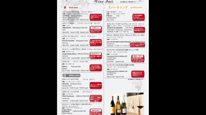但馬牛いろりダイニング三國 - ドリンク写真:ワインリスト①グラスワインも沢山!