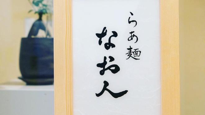 らぁ麺 なお人 - メイン写真: