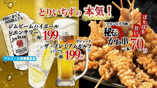唐揚げ・焼き鳥・鶏鍋 とりいちず食堂 - メイン写真:
