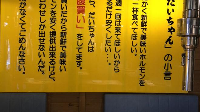 ホルモンだいちゃん - 内観写真: