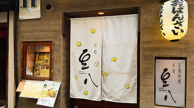 京都豆八 - メイン写真: