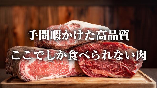 0℃熟成ステーキ - メイン写真: