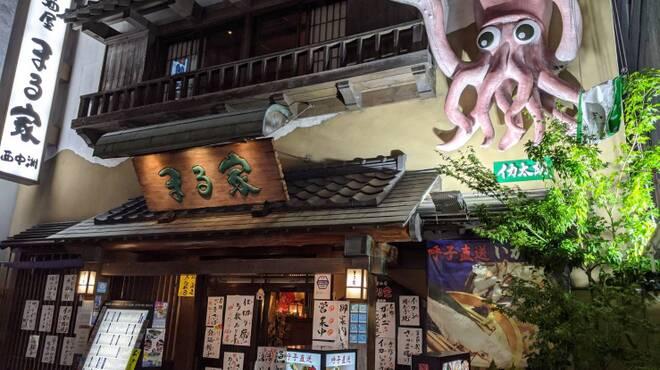 居酒屋 まる家 - メイン写真: