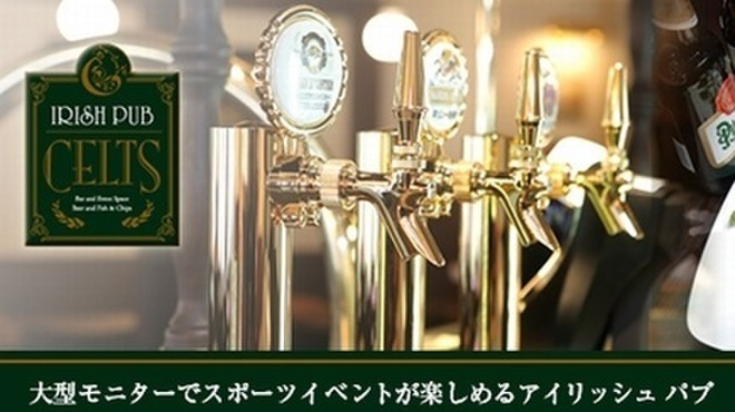 IRISH PUB CELTS - メイン写真: