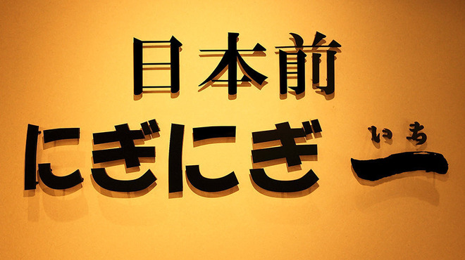 にぎにぎ一 - メイン写真: