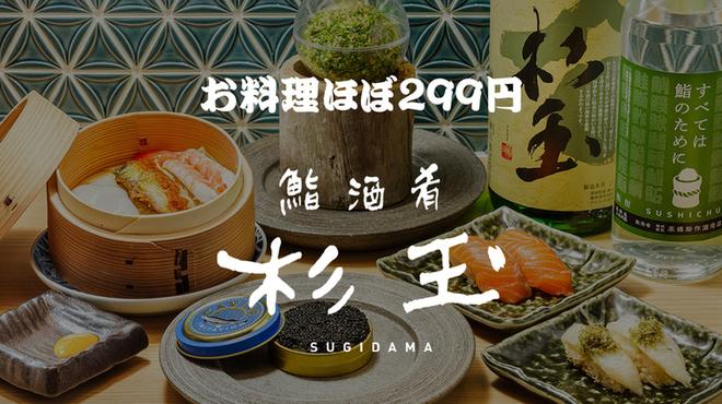 鮨・酒・肴 杉玉 - メイン写真: