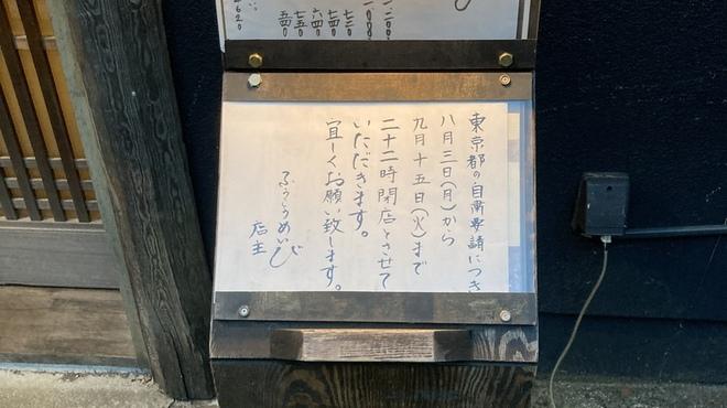 ふうこうめいび - メイン写真: