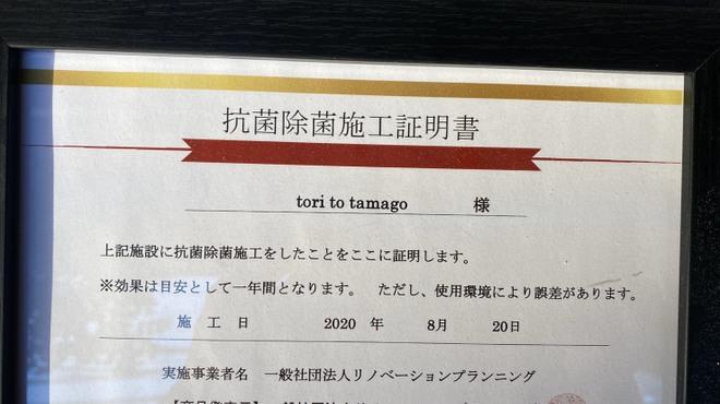 鉄板鶏舎tori to tamago - メイン写真: