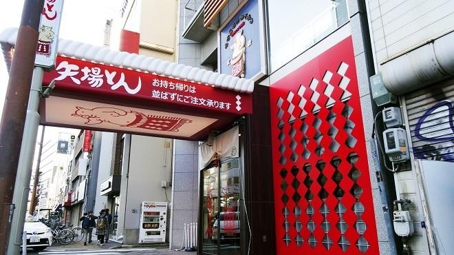 名古屋名物 みそかつ 矢場とん - メイン写真: