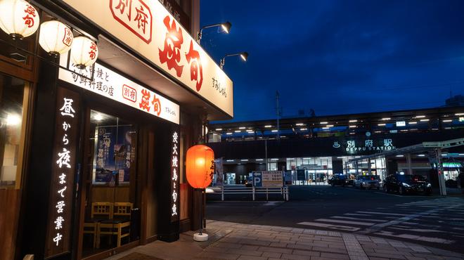 炭火串焼と旬鮮料理の店 別府 炭旬 - メイン写真: