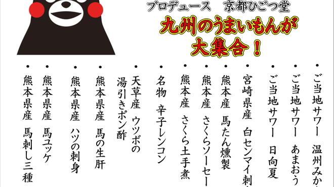 京都串処東屋 - メイン写真: