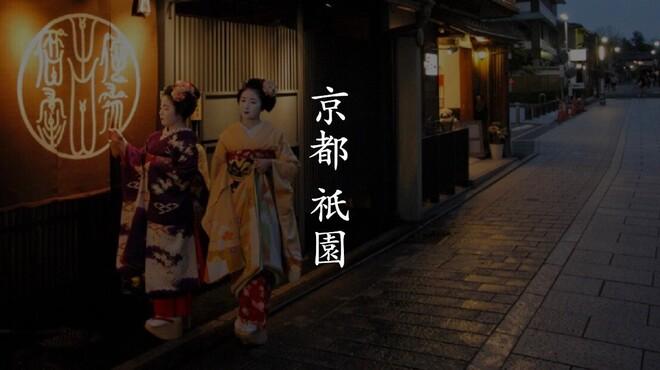 侘家古暦堂 - メイン写真: