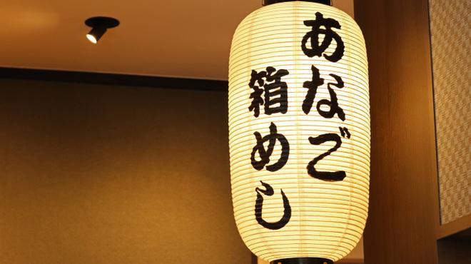 日本橋 玉ゐ - メイン写真: