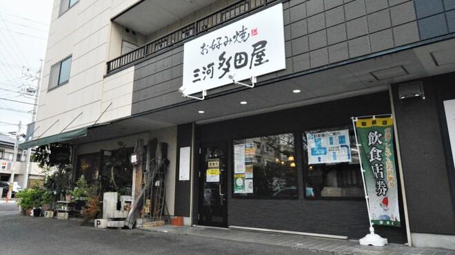 お好み焼 三河多田屋 - メイン写真: