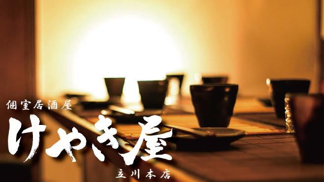 個室居酒屋 けやき屋 - メイン写真: