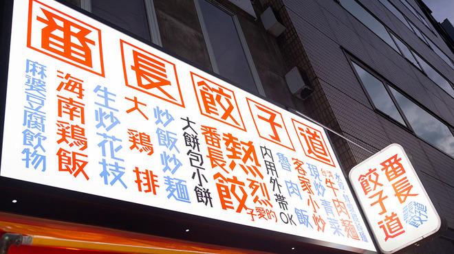番長餃子道 - メイン写真: