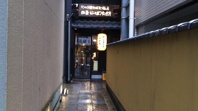 四条にぼ次朗 - 内観写真:京都っぽい路地の奥にたたずむ町屋風店舗