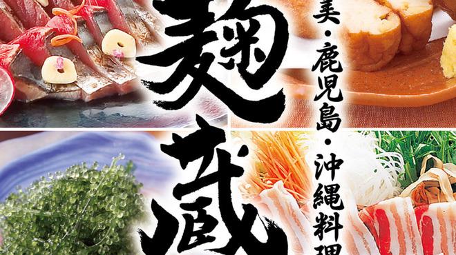 麹蔵 - メイン写真:
