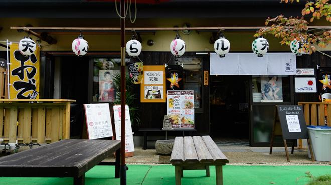 天ぷらバル 天龍 - メイン写真: