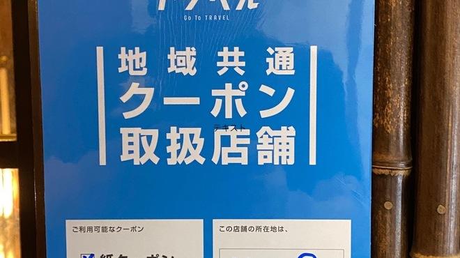 居酒屋 たつみや - メイン写真: