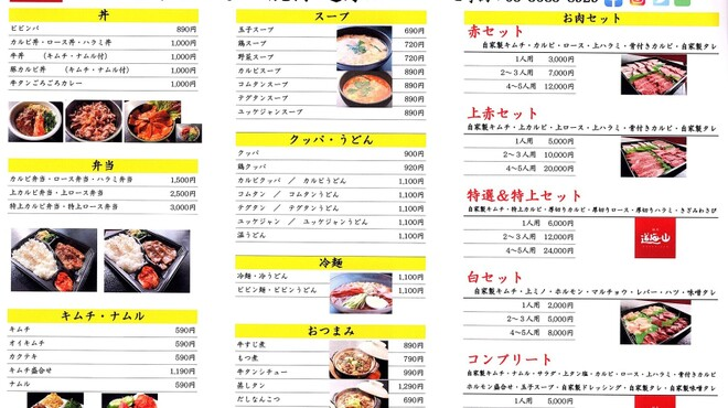焼肉 道海山 - メイン写真: