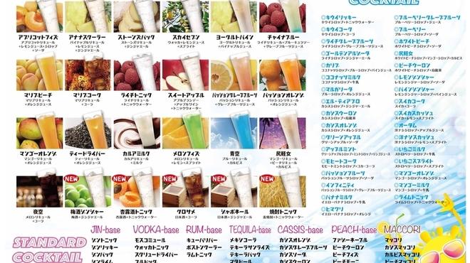 カジュアルレストランGoji-Goji - ドリンク写真:カクテル