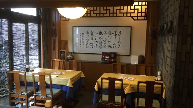 咸亨酒店 - 内観写真: