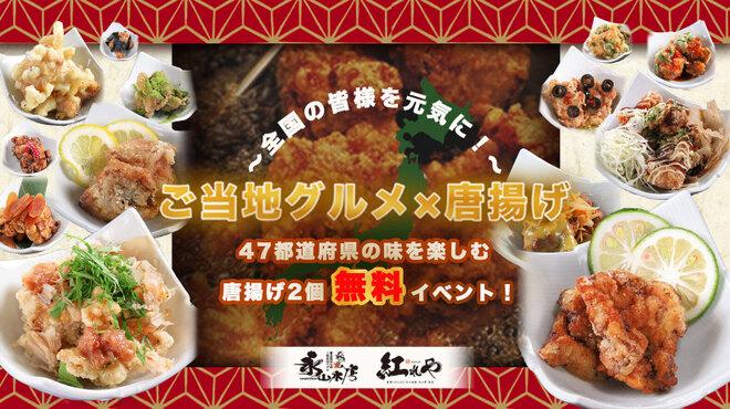 九州料理 個室居酒屋 永山本店 - メイン写真: