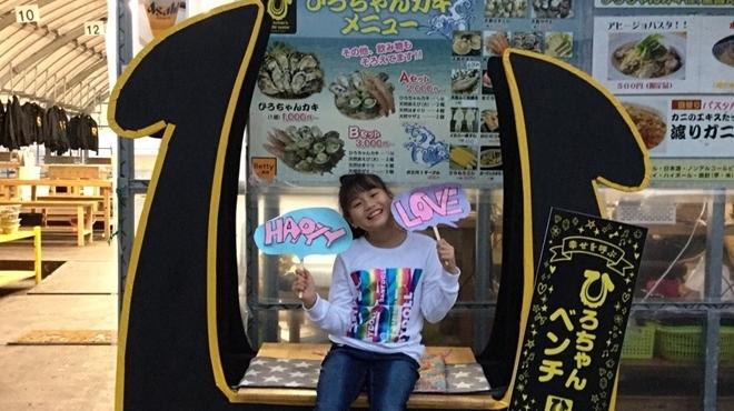 ひろちゃんカキ - メイン写真: