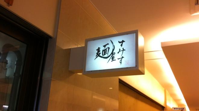 麺屋すみす - 外観写真:
