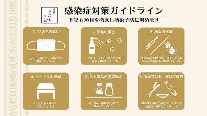 博多もつ鍋おおやま 福岡空港 - 福岡空港(もつ鍋)の写真1