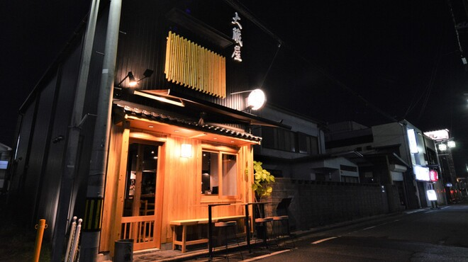 大蔵屋 - メイン写真: